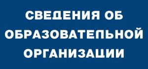 Сведения-об-УОР