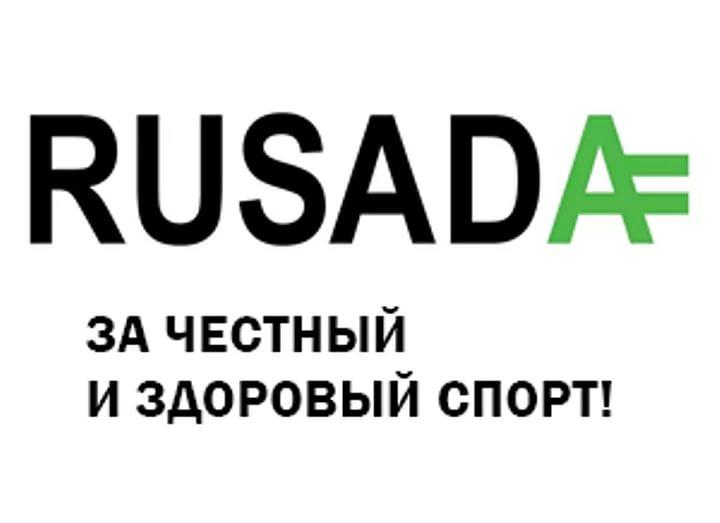 Русада